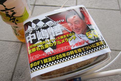 20120320_24